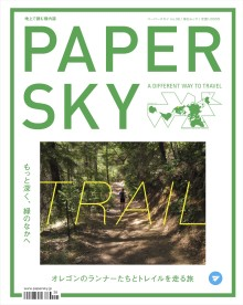 PAPERSKY2012abril